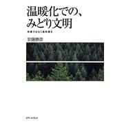 温暖化での、みどり文明―林業ではなく森林業を [単行本]