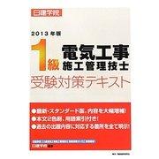 1級電気工事施工管理技士受験対策テキスト〈2013年版〉 [単行本]