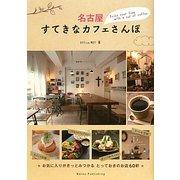 名古屋すてきなカフェさんぽ [単行本]