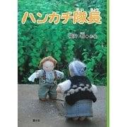 ハンカチ隊長 [全集叢書]