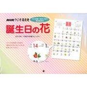 誕生日の花カレンダー 2013 [単行本]
