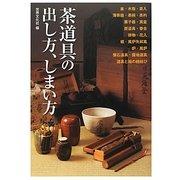 茶道具の出し方、しまい方―けいこで使う道具から、茶事・茶会で扱う道具まで [単行本]