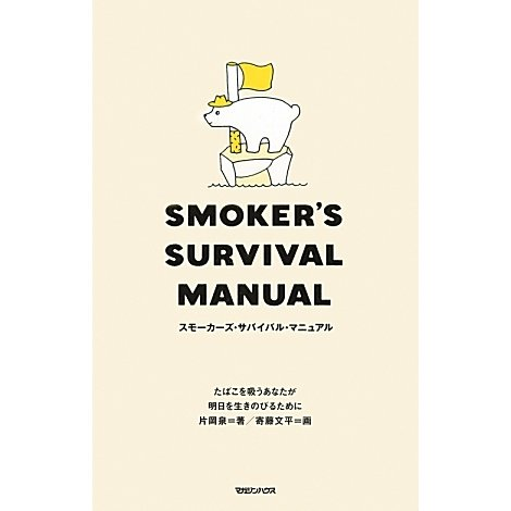 スモーカーズ・サバイバル・マニュアル―たばこを吸うあなたが明日を生きのびるために [単行本]