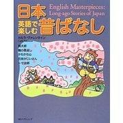 英語で楽しむ日本昔ばなし [単行本]