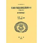 行政手続法制定資料〈6〉参考資料編〈1(平成5年)〉(日本立法資料全集〈108〉) [全集叢書]