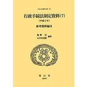 行政手続法制定資料〈7〉参考資料編〈2(平成5年)〉(日本立法資料全集〈109〉) [全集叢書]