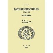 行政手続法制定資料〈10〉参考資料編〈5(平成5年)〉(日本立法資料全集〈112〉) [全集叢書]