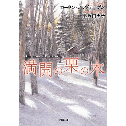 満開の栗の木(小学館文庫) [文庫]