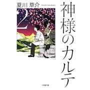 神様のカルテ〈2〉(小学館文庫) [文庫]