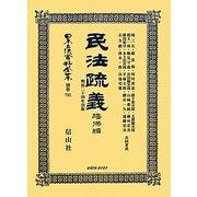 民法疏義 擔保編 復刻版 (日本立法資料全集〈別巻792〉) [全集叢書]