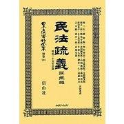 民法疏義 證據編 復刻版 (日本立法資料全集〈別巻793〉) [全集叢書]