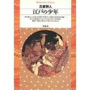 江戸の少年(平凡社ライブラリー〈72〉) [全集叢書]