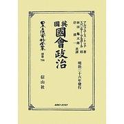 英國國會政治 復刻版 (日本立法資料全集〈別巻796〉) [全集叢書]