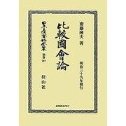 比較國會論 復刻版 (日本立法資料全集〈別巻797〉) [全集叢書]