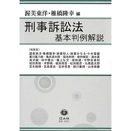 刑事訴訟法基本判例解説 [全集叢書]