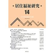 居住福祉研究〈14〉 [単行本]