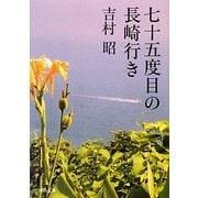 七十五度目の長崎行き(河出文庫) [文庫]