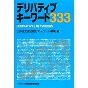 デリバティブキーワード333 [単行本]
