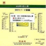 DD全4枚セット(CD版)-宮田輝の読上算