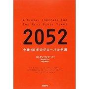 2052―今後40年のグローバル予測 [単行本]