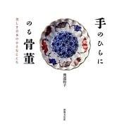 手のひらにのる骨董―美しき日本の小さなこころ [単行本]