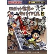 ロボット世界のサバイバル〈2〉(かがくるBOOK―科学漫画サバイバルシリーズ) [全集叢書]