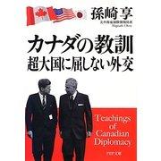 カナダの教訓 超大国に屈しない外交(PHP文庫) [文庫]