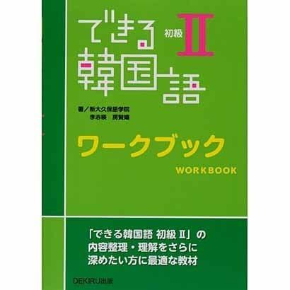 できる韓国語 初級 2 ワークブック [単行本]