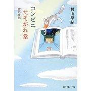 コンビニたそがれ堂―空の童話(ポプラ文庫ピュアフル) [文庫]