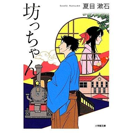 坊っちゃん(小学館文庫) [文庫]