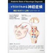 イラストでわかる神経症候-機能・解剖学から診断へのアプローチ [単行本]