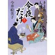 今夜だけ―夢草紙人情おかんヶ茶屋(徳間文庫) [文庫]