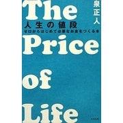 人生の値段―ゼロからはじめて必要なお金をつくる本 [単行本]