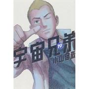 宇宙兄弟 19(モーニングKC) [コミック]