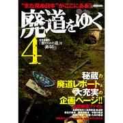 廃道をゆく 4(イカロス・ムック) [ムックその他]