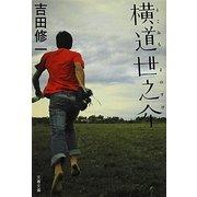横道世之介(文春文庫) [文庫]