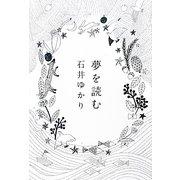 夢を読む [単行本]