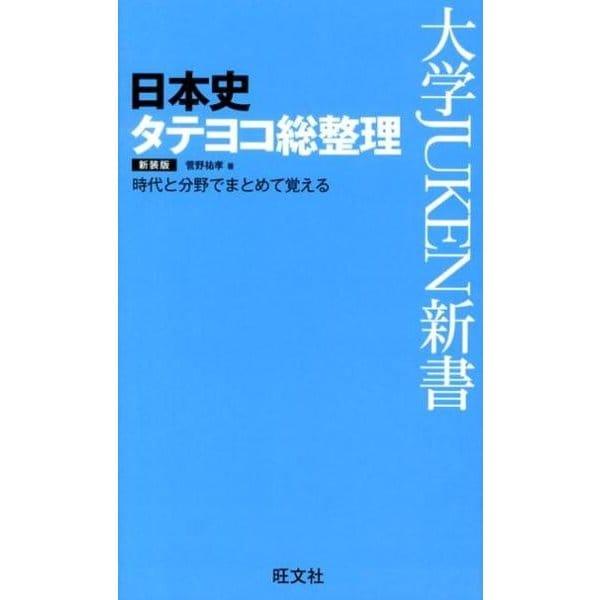 日本史タテヨコ総整理 新装版(大学JUKEN新書) [全集叢書]