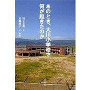 あのとき、大川小学校で何が起きたのか [単行本]