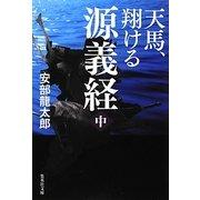 天馬、翔ける 源義経〈中〉(集英社文庫) [文庫]