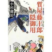 質屋藤十郎隠御用(集英社文庫) [文庫]