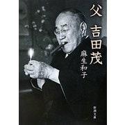 父 吉田茂(新潮文庫) [文庫]