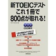 新TOEICテスト これ1冊で800点が取れる! [単行本]