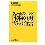 ジェームズ・ボンド「本物の男」25の金言(講談社プラスアルファ新書) [新書]