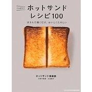 こんがり!ホットサンドレシピ100―はさんで焼くだけ、おいしくたのしい [単行本]