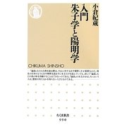 入門 朱子学と陽明学(ちくま新書) [新書]