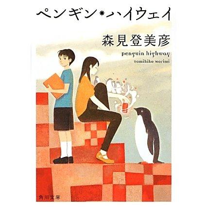 ペンギン・ハイウェイ(角川文庫) [文庫]