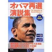 オバマ再選演説集 [単行本]