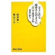 どうしたら桜井さんのように「素」で生きられますか?(講談社プラスアルファ新書) [新書]