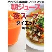 朝ジュース×夜スープダイエット―デトックス&脂肪燃焼 ダブル効果でやせる!(講談社の実用BOOK) [単行本]